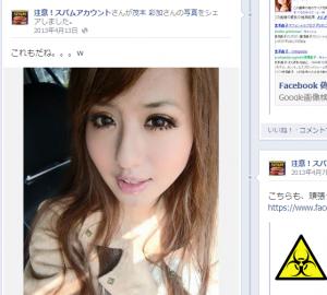facebookで実名と顔出しすることはつまりどういうことか