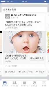 facebookユーザーは要チェック!ウザイ広告を非表示にしてスパム広告は駆除しましょう